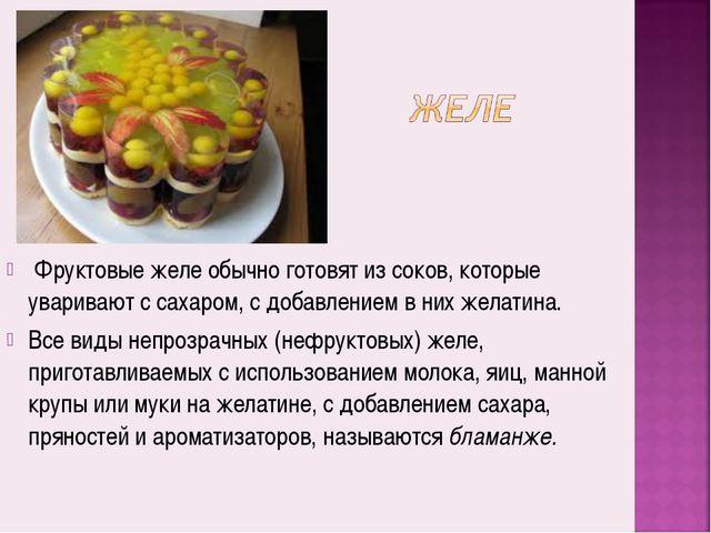 Фруктовые желе обычно готовят из соков, которые уваривают с сахаром, с добав...