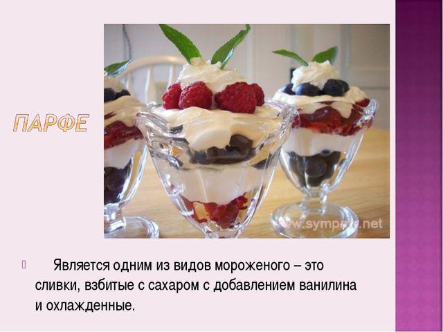 Является одним из видов мороженого – это сливки, взбитые с сахаром с доб...