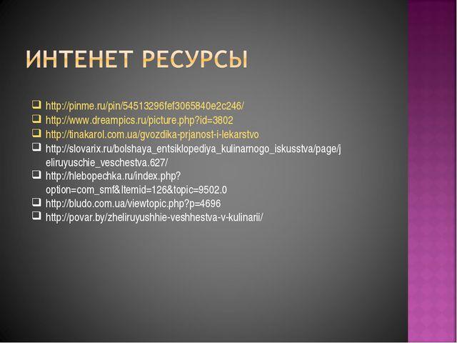 http://pinme.ru/pin/54513296fef3065840e2c246/ http://www.dreampics.ru/picture...