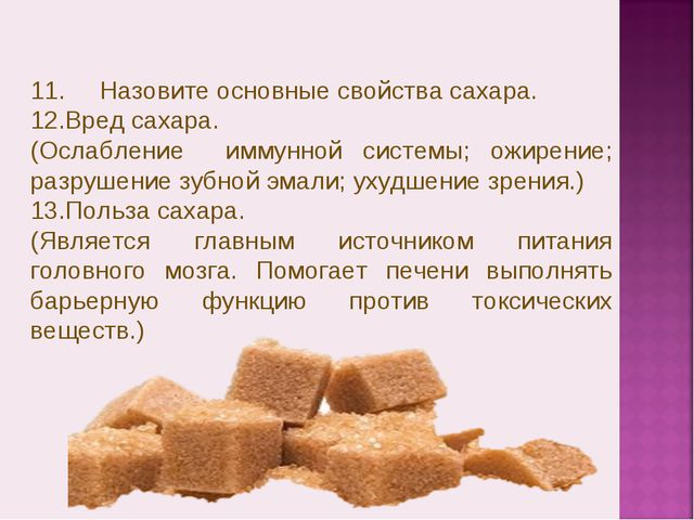 11.Назовите основные свойства сахара. Вред сахара. (Ослабление иммунной сист...