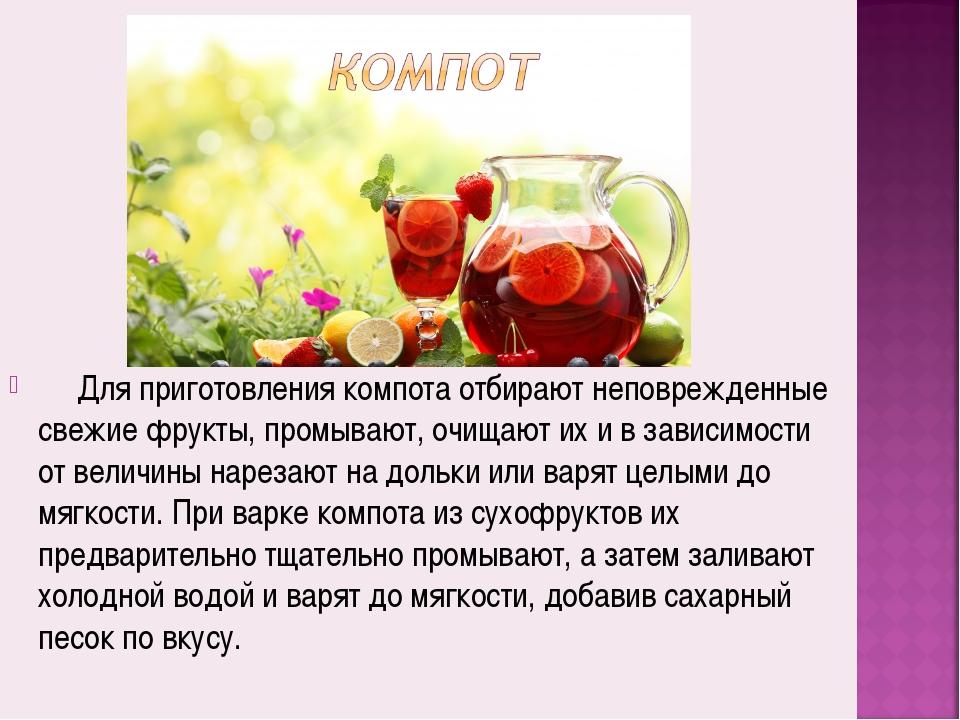Для приготовления компота отбирают неповрежденные свежие фрукты, промыва...