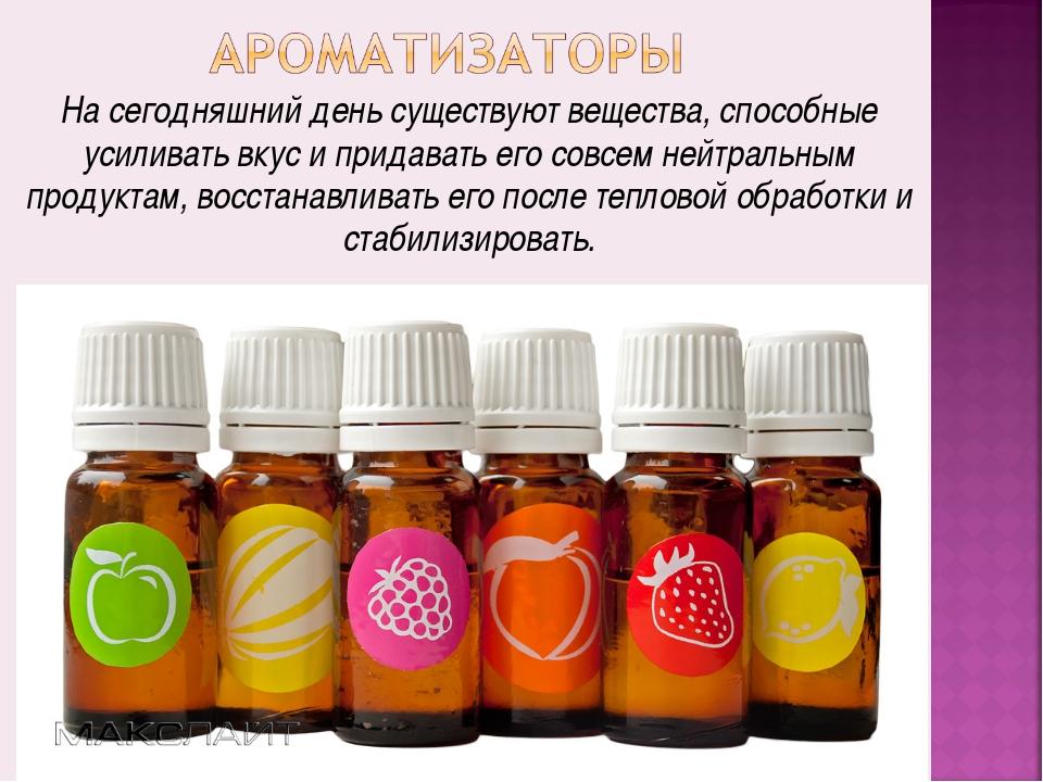 На сегодняшний день существуют вещества, способные усиливать вкус и придавать...