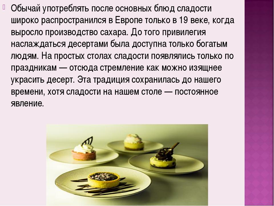 Обычай употреблять после основных блюд сладости широко распространился в Евро...