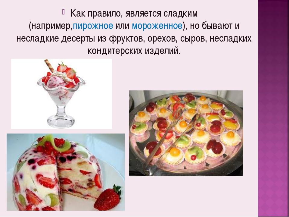 Как правило, является сладким (например,пирожноеилимороженное), но бывают и...