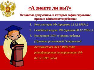 «А знаете ли вы?» Конституция РФ (принята 12.12.1993г.) Семейный кодекс РФ (п
