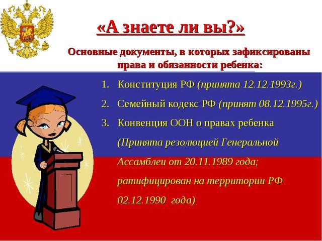 «А знаете ли вы?» Конституция РФ (принята 12.12.1993г.) Семейный кодекс РФ (п...