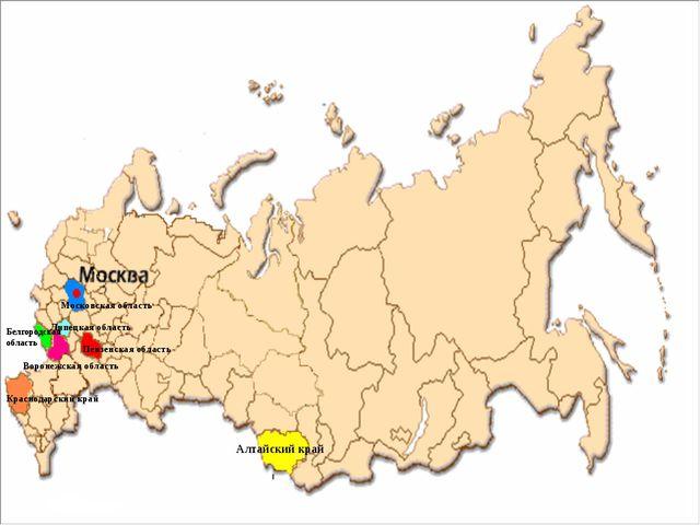 Алтайский край Белгородская область Липецкая область Воронежская область Пенз...