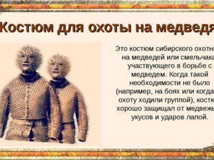Костюм для охоты на медведя Это костюм сибирского охотника на медведей или см