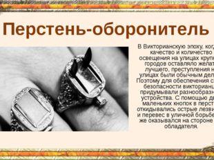 Перстень-оборонитель В Викторианскую эпоху, когда качество и количество освещ