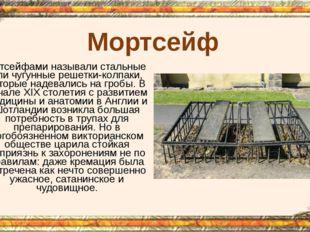 Мортсейф Мортсейфами называли стальные или чугунные решетки-колпаки, которые