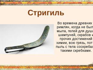 Стригиль Во времена древних римлян, когда не было мыла, гелей для душа, шампу
