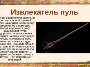 Извлекатель пуль Строение извлекателя довольно простое: в полой длинной трубк