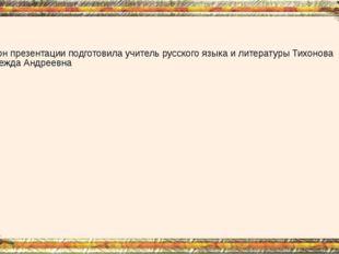 Шаблон презентации подготовила учитель русского языка и литературы Тихонова