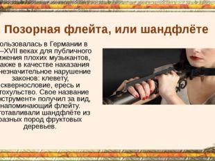 Позорная флейта, или шандфлёте Использовалась в Германии в XVI–XVII веках для
