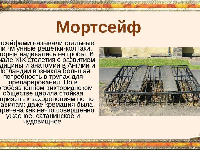 Мортсейф Мортсейфами называли стальные или чугунные решетки-колпаки, которые...