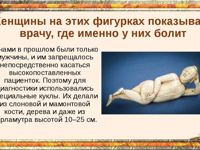 Женщины на этих фигурках показывали врачу, где именно у них болит Врачами в п...