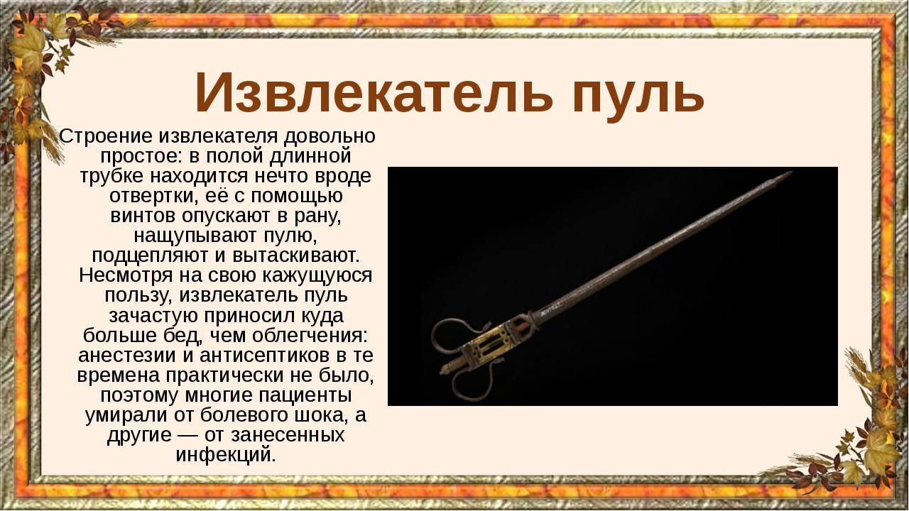 Извлекатель пуль Строение извлекателя довольно простое: в полой длинной трубк...