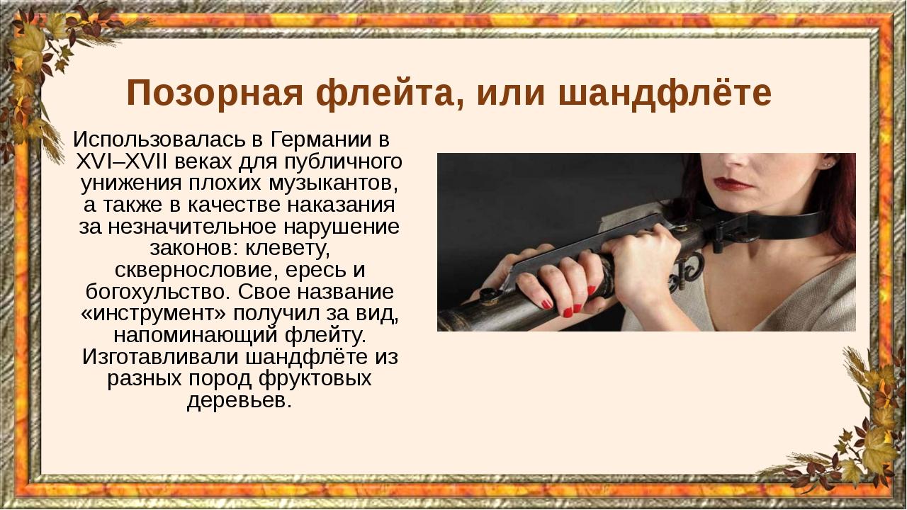 Позорная флейта, или шандфлёте Использовалась в Германии в XVI–XVII веках для...