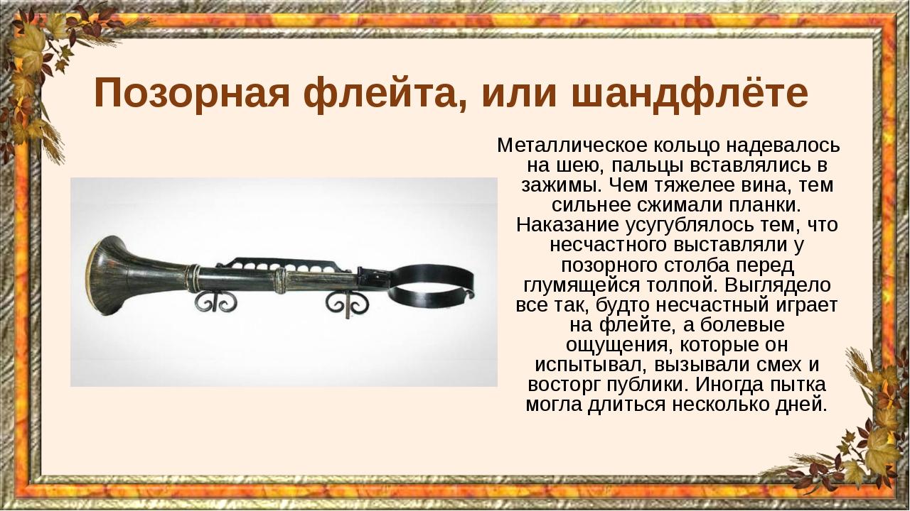 Позорная флейта, или шандфлёте Металлическое кольцо надевалось на шею, пальцы...