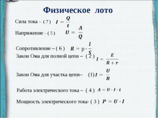 Физическое лото Сила тока – ( 7 ) Напряжение – ( 5 ) Сопротивление – ( 6 ) З