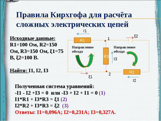 Правила Кирхгофа для расчёта сложных электрических цепей Исходные данные: R1=...