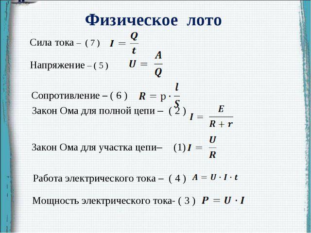 Физическое лото Сила тока – ( 7 ) Напряжение – ( 5 ) Сопротивление – ( 6 ) З...