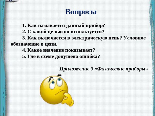 Вопросы 1. Как называется данный прибор? 2. С какой целью он используется? 3...