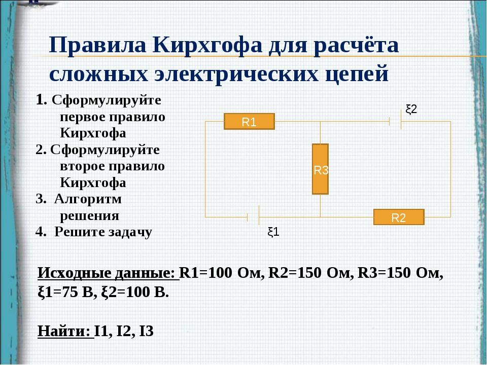 1. Сформулируйте первое правило Кирхгофа 2. Сформулируйте второе правило Кирх...