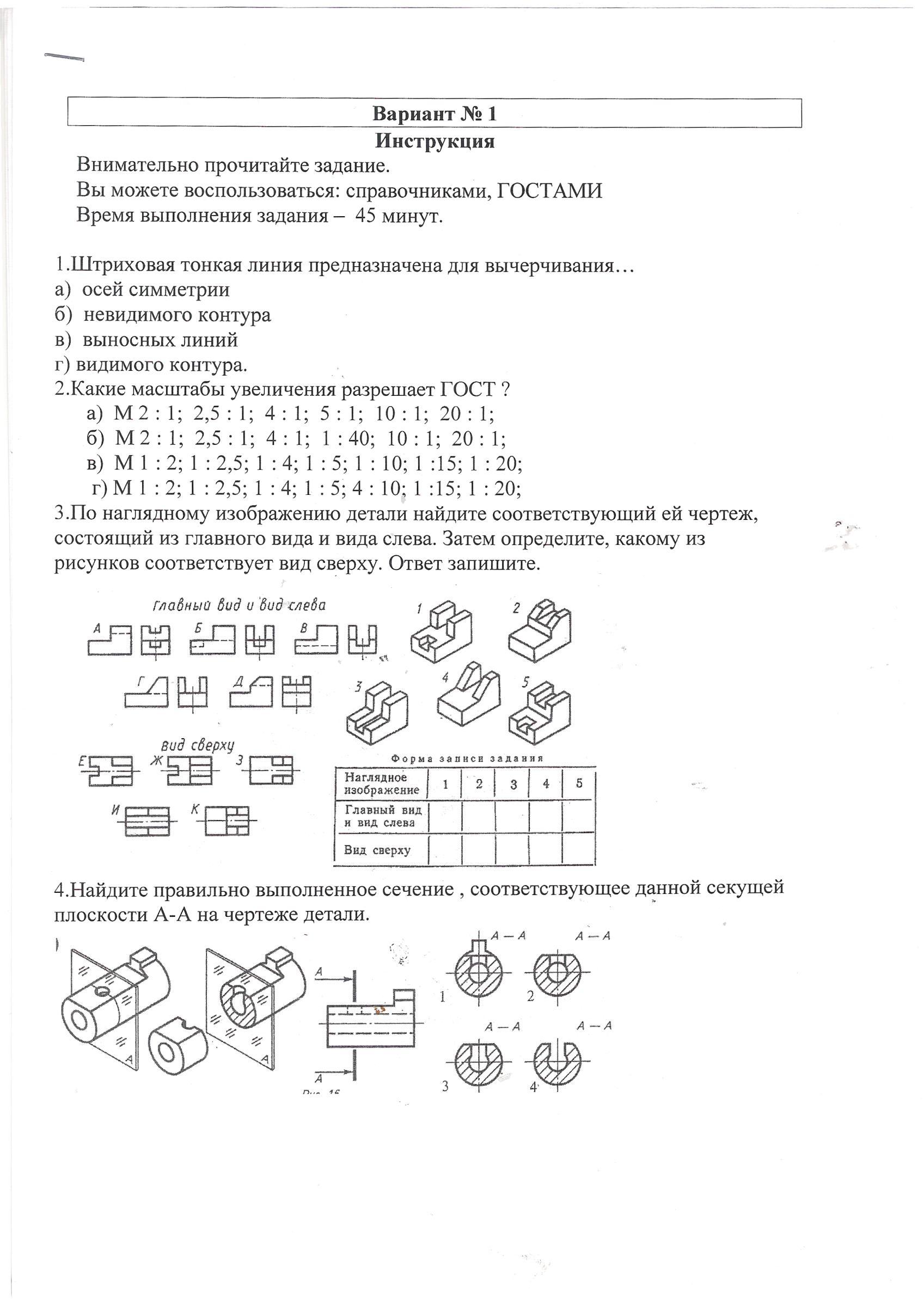 F:\Вопросы к экзаменм, зачетам, контрольной работе\Зачеты 1семестр 2014-15\Основы технического черчения\1.tif