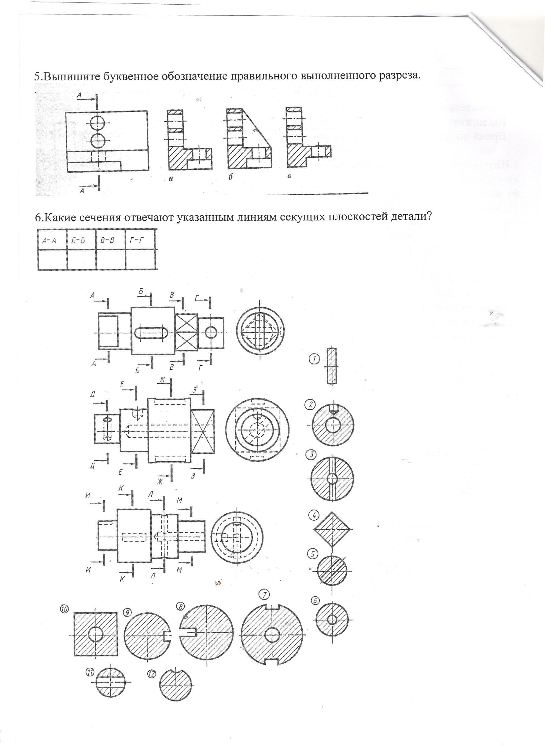 F:\Вопросы к экзаменм, зачетам, контрольной работе\Зачеты 1семестр 2014-15\Основы технического черчения\2.tif