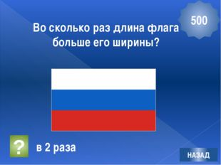 Как зовут мэра нашего города? НАЗАД 400 ? Валерий Михайлович Харахорин