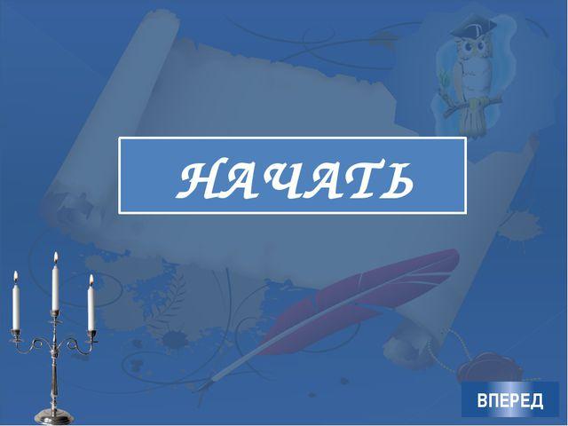 200 НАЗАД Назовите автора текста гимна России ? Сергей Михалков