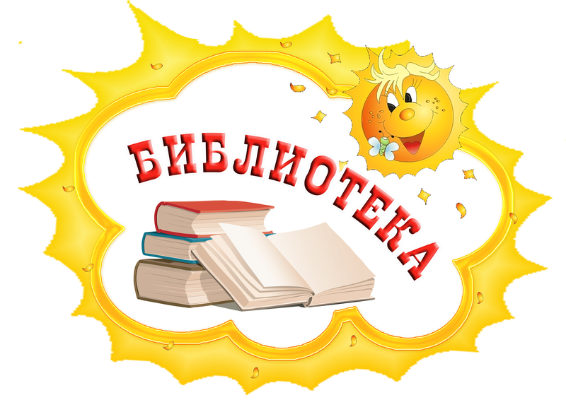 http://school4.webstolica.ru/_mod_files/ce_images/news/231.png