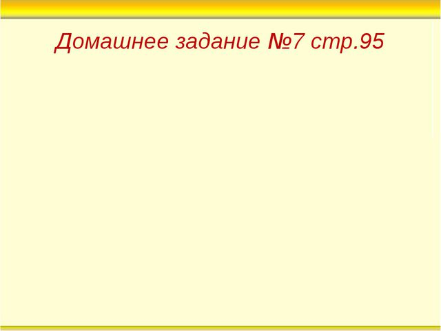 Домашнее задание №7 стр.95