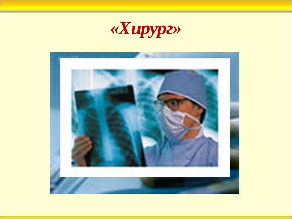 «Хирург»