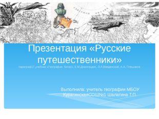Презентация «Русские путешественники» параграф17,учебник «География. 5класс.