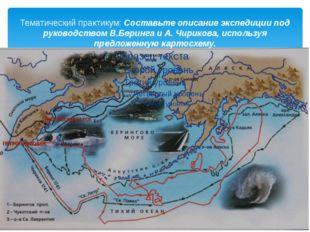 Тематический практикум: Составьте описание экспедиции под руководством В.Бери