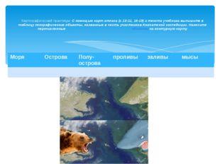 Картографический практикум: С помощью карт атласа (с.10-11, 18-19) и текста у