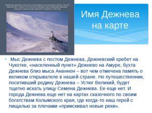 Мыс Дежнева с постом Дежнева, Дежневский хребет на Чукотке, «населенный пунк
