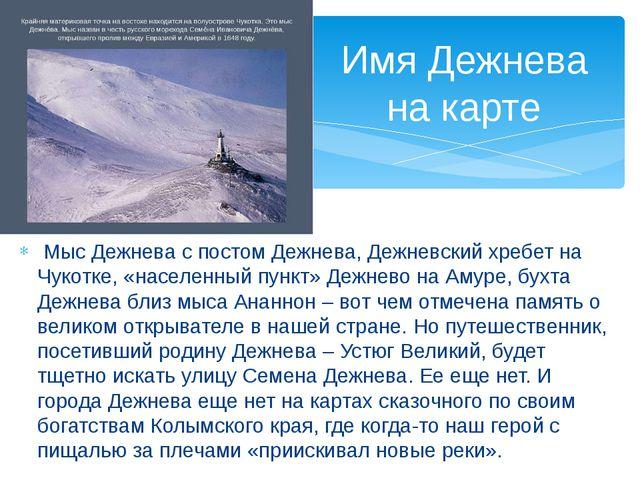 Мыс Дежнева с постом Дежнева, Дежневский хребет на Чукотке, «населенный пунк...