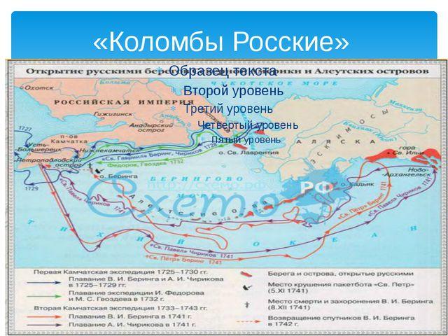 «Коломбы Росские»