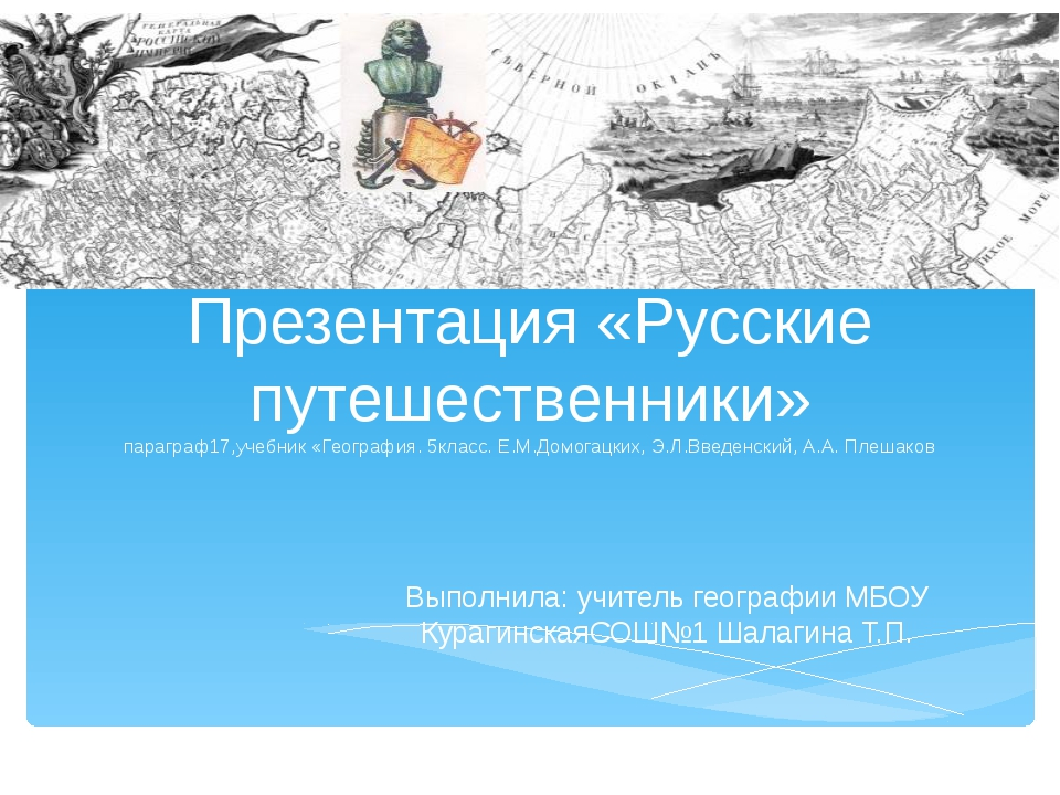 Презентация «Русские путешественники» параграф17,учебник «География. 5класс....