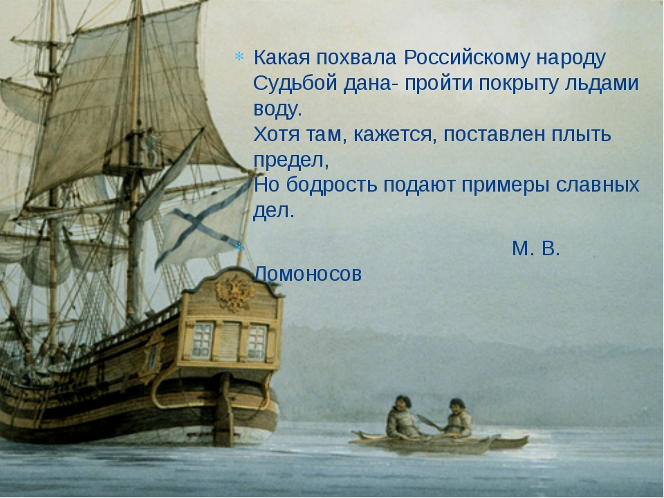 Какая похвала Российскому народу Судьбой дана- пройти покрыту льдами воду. Хо...