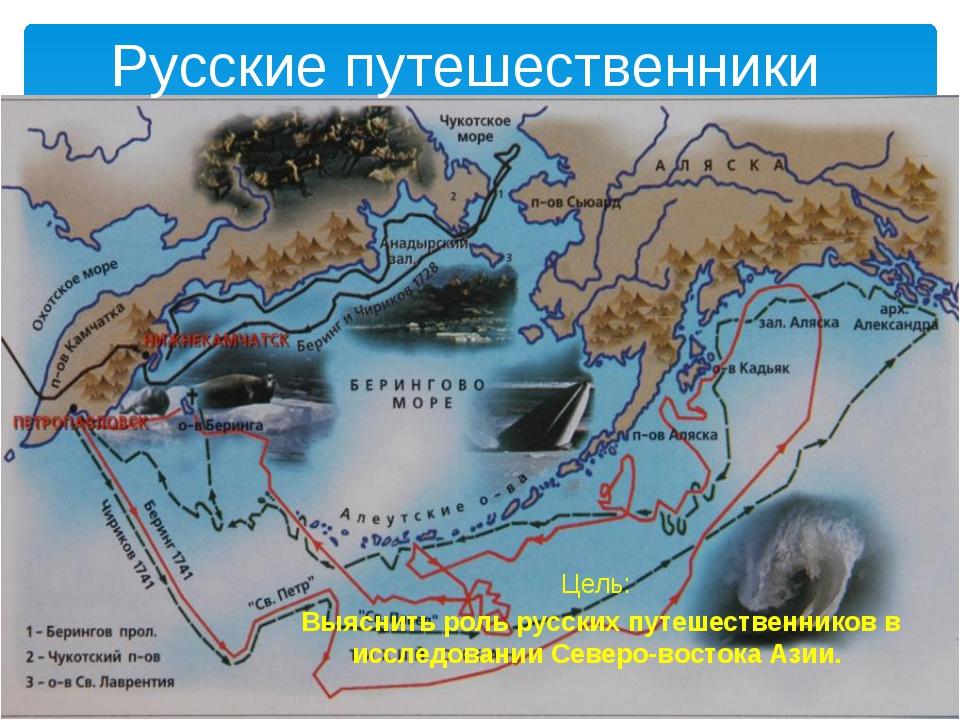 Русские путешественники Цель: Выяснить роль русских путешественников в иссле...