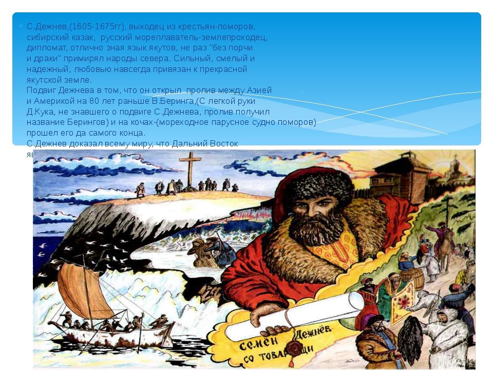 С.Дежнев,(1605-1675гг), выходец из крестьян-поморов, сибирский казак, русски...