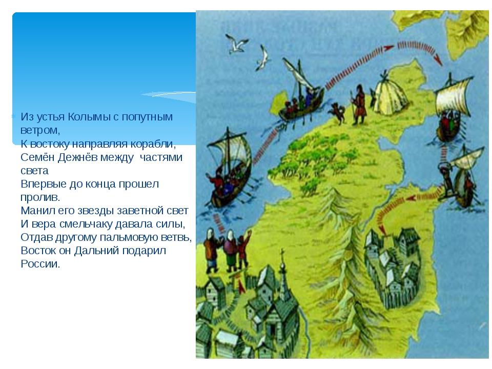 Из устья Колымы с попутным ветром, К востоку направляя корабли, Семён Дежнёв...