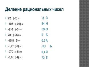 Деление рациональных чисел 72 : (-3) = -105 : (-21) = -216 : (-3) = 78 : (-26