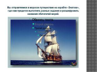 Мы отправляемся в морское путешествие на корабле «Знатоки», где нам придется