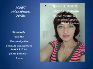 МОБУ «Маловская ООШ» Косьянова Тамара Александровна учитель английского языка