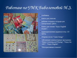 Работаю по УМК Биболетовой М.З. учебники; книги для учителя; рабочие тетради